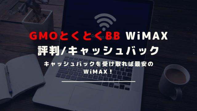 GMOとくとくBB WiMAXの評判に騙されるな!申込み前に知っておきたいキャッシュバックと料金を解説