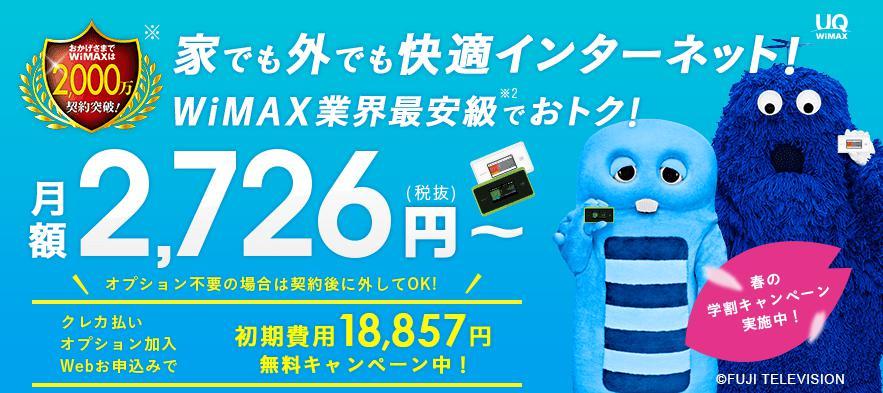 Broad WiMAX公式サイト