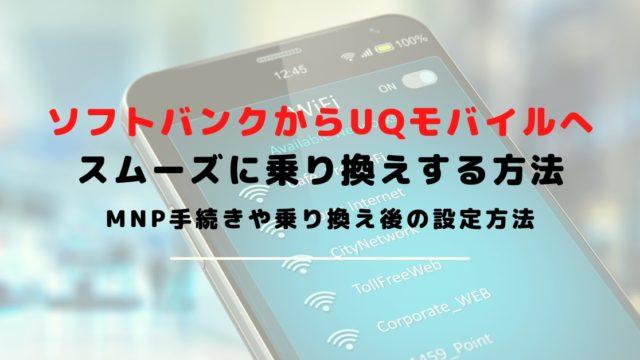 ソフトバンクからUQモバイルへ転出(MNP)する方法|UQモバイルへ乗り換えるメリットと注意点