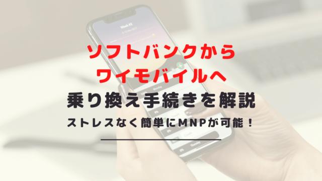 ソフトバンクからワイモバイルへ転出(MNP)する方法|ワイモバイルへ乗り換えるメリットと注意点