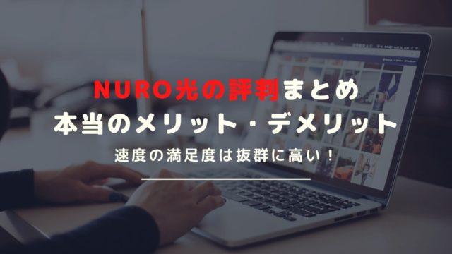 NURO光の評判は?圧倒的速度のNURO光の対象地域と気になる料金を解説