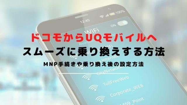 ドコモからUQモバイルへ転出(MNP)する方法|UQモバイルへ乗り換えるメリットと注意点