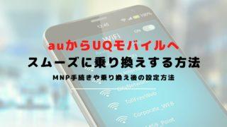 auからUQモバイルへ転出(MNP)する方法|UQモバイルへ乗り換えるメリットと注意点