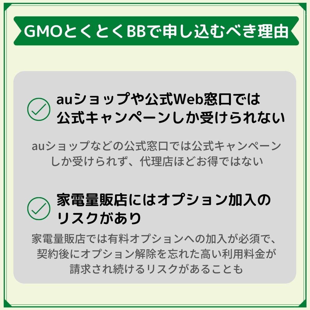 GMOとくとくBB経由でauひかりを申し込むべき理由と現在のキャンペーン