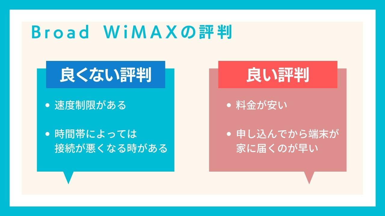 Broad WiMAX(ブロードワイマックス)の評判