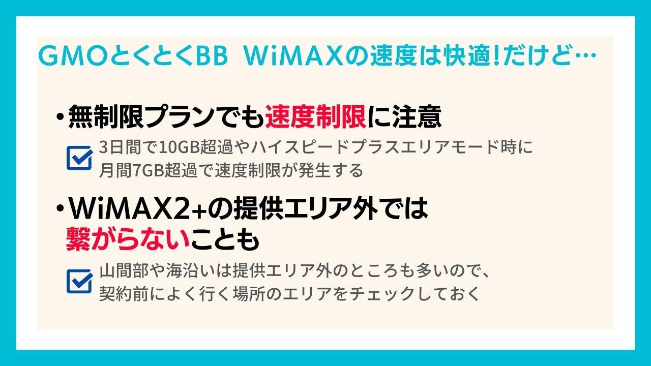 GMOとくとくBB WiMAXの速度は快適!エリア外ならau 4G LTEで高速通信!