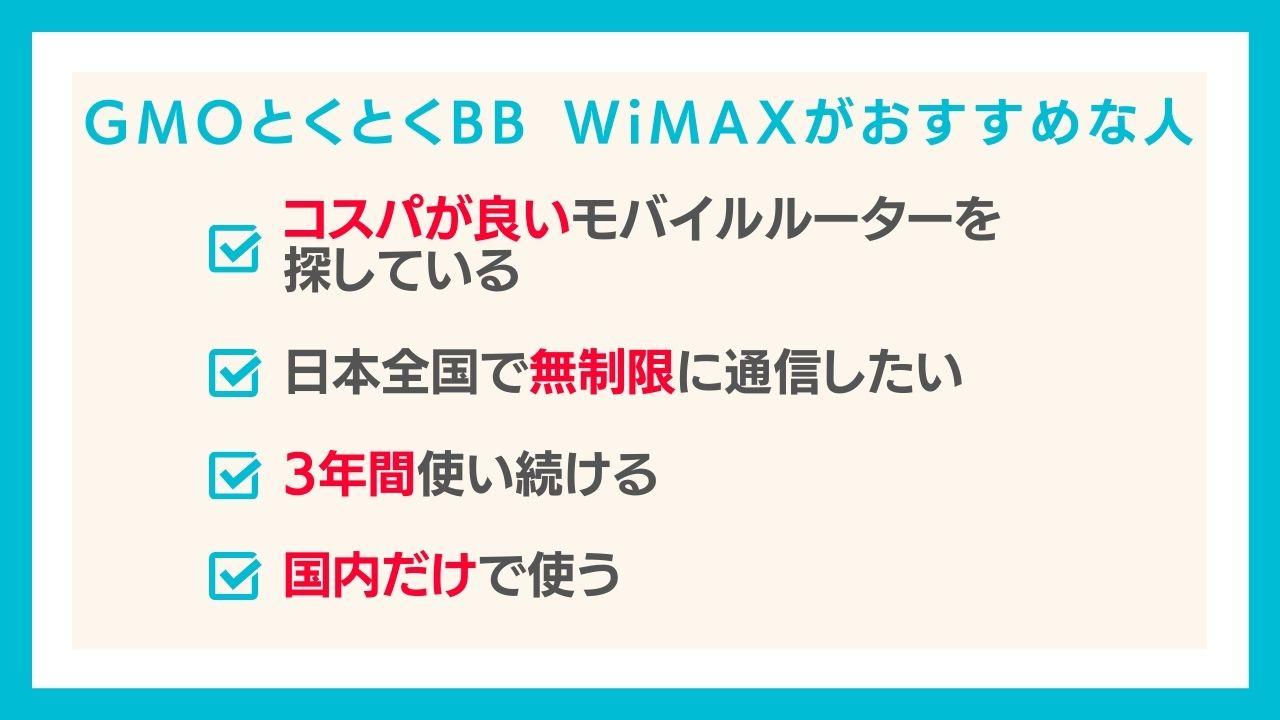 コスパの良さを求めるならGMOとくとくBB WiMAXがおすすめ