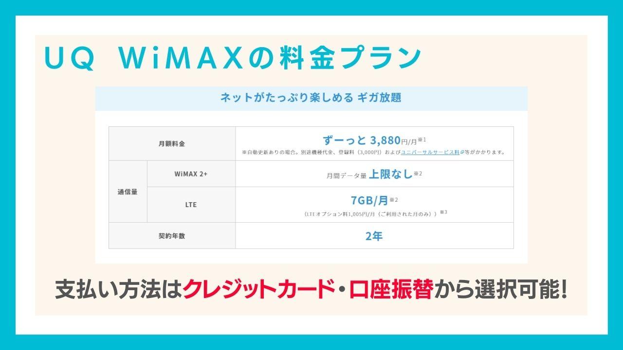 口座振替可能!UQ WiMAXの料金プラン