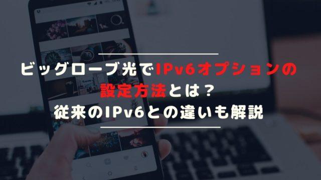 ビッグローブ光でIPv6オプションの設定方法|IPv6との違いとは?