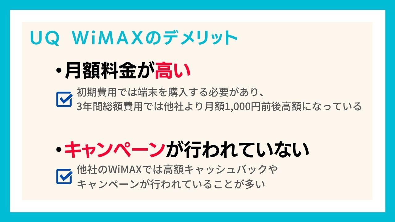 UQ WiMAXが他社のWiMAXに比べておすすめできない理由
