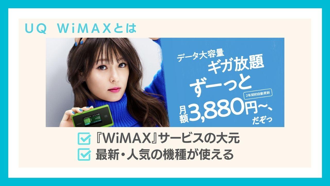 UQ WiMAXとは?