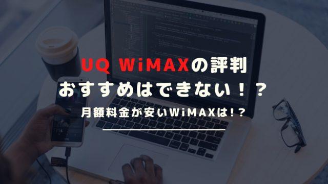 UQ WiMAXの評判は?利用総額が高めなのであまりおすすめできない理由