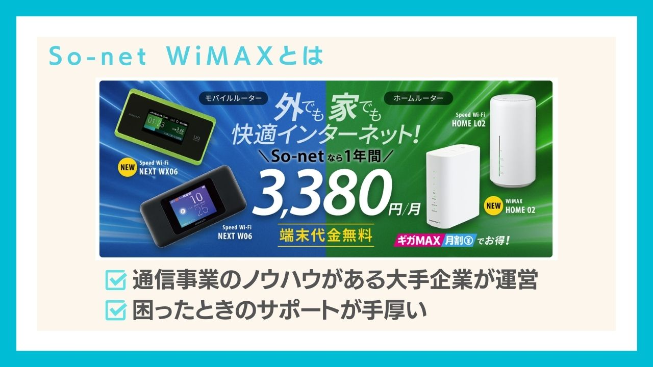 So-net WiMAXとは?