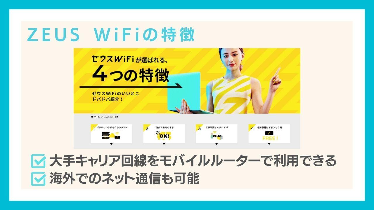 ZEUS WiFi(ゼウスWiFi)の特徴とは?その魅力を解説