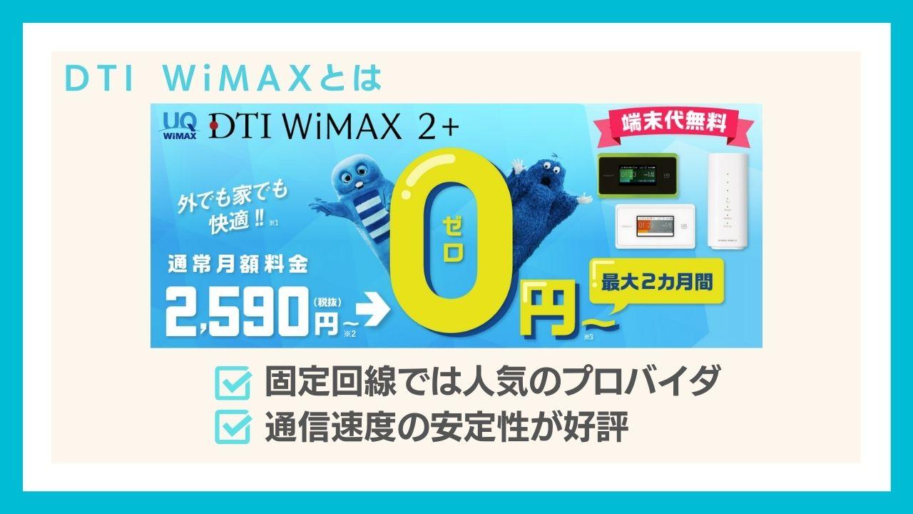 DTI WiMAXとは?