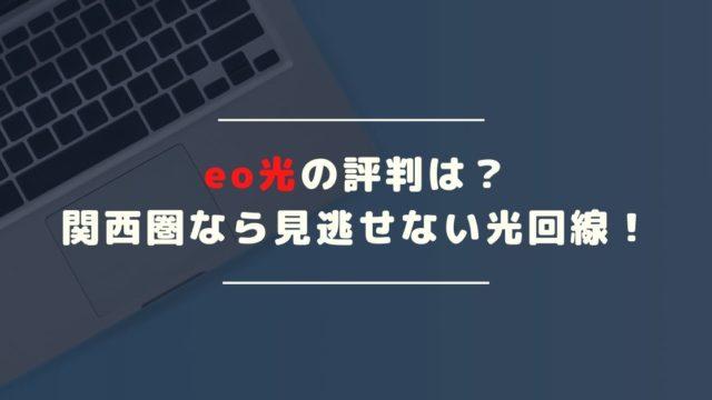 関西圏ならeo光がおすすめできる理由|利用者の評判・口コミ・料金を解説!