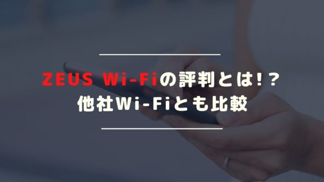ZEUS WiFi(ゼウスWiFi)の評判は?月間利用容量によって柔軟に料金プランが選べるのが魅力