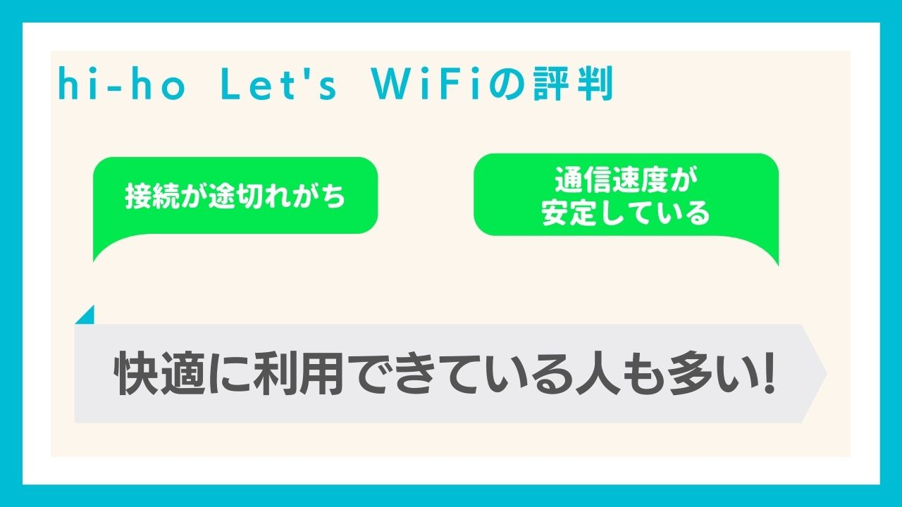 hi-ho Let's WiFiの評判