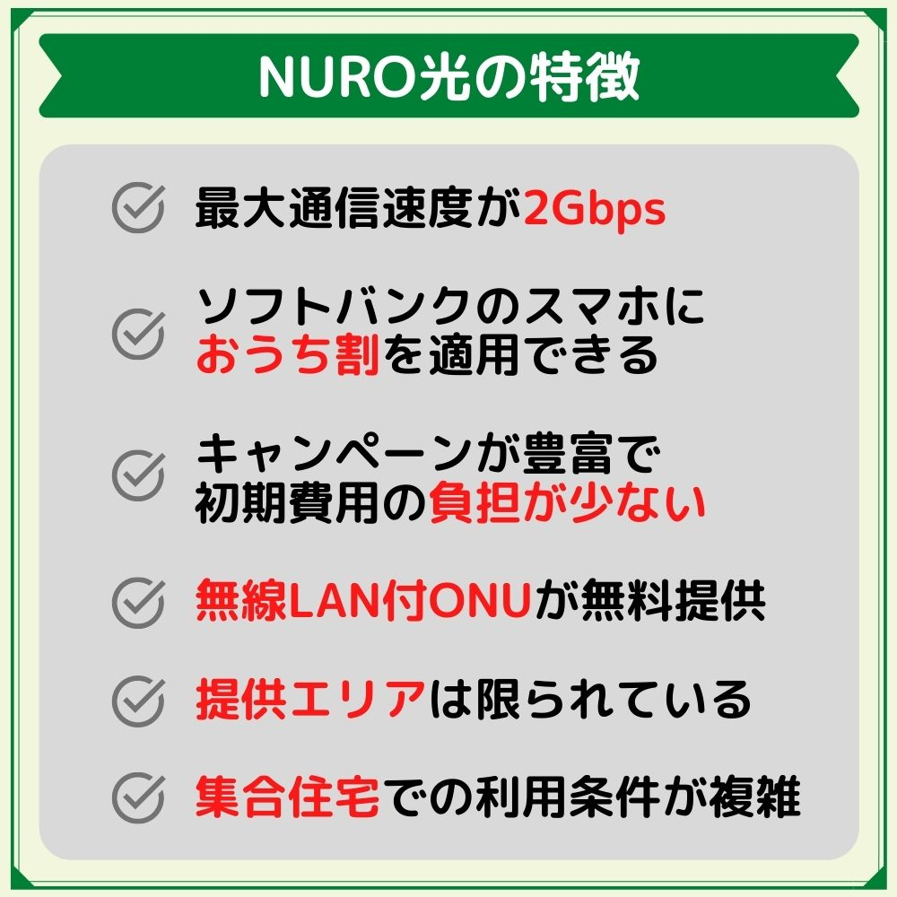 NURO光の特徴