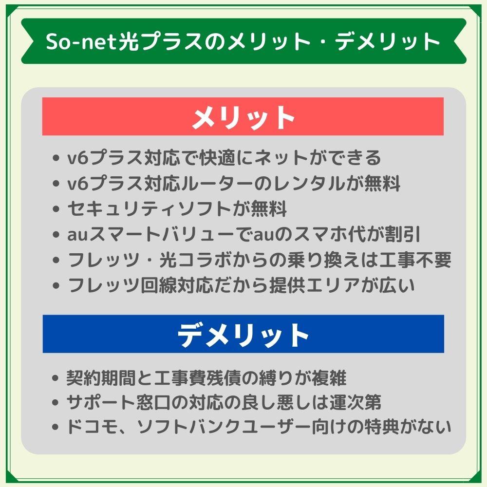 So-net光プラスのメリット・デメリット!