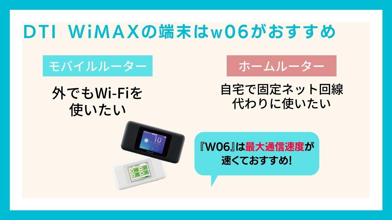 DTI WiMAXの端末はw06がおすすめ!