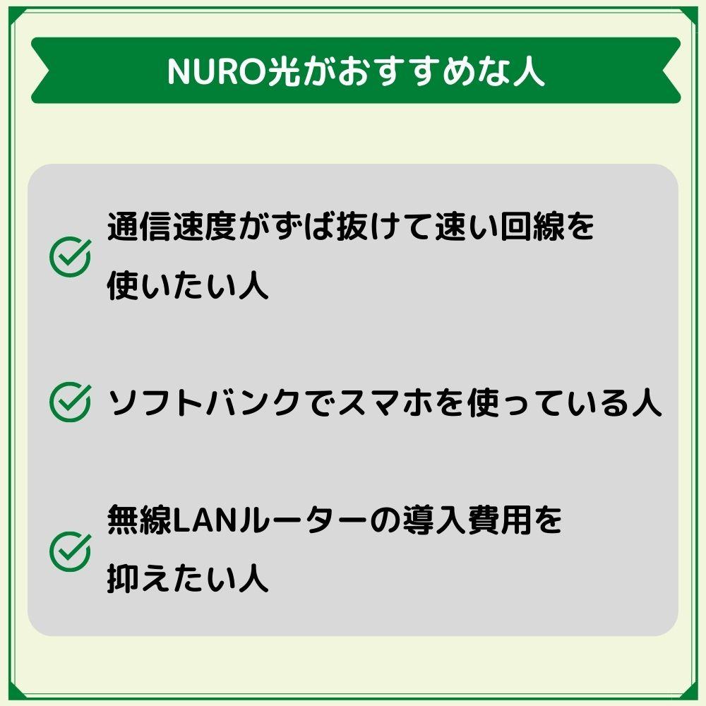 NURO光がおすすめな人