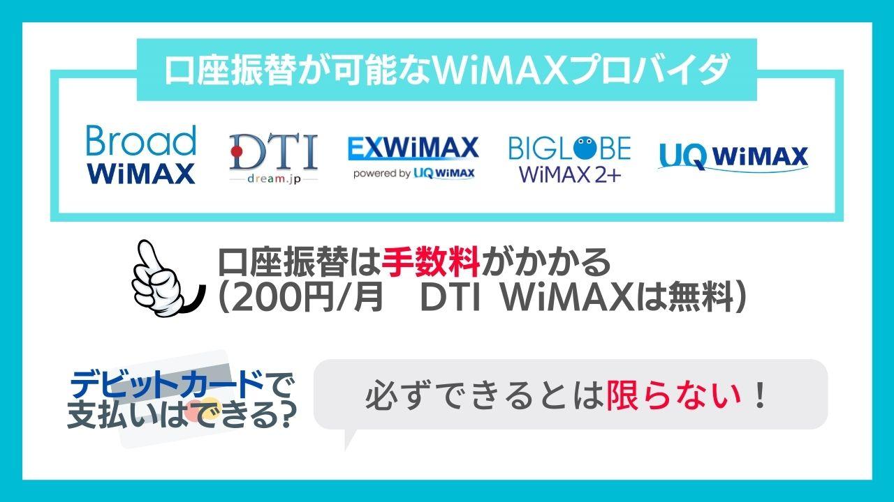 口座振替やデビットカードが利用可能なWiMAXプロバイダ