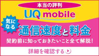 【UQモバイルの評判】速度や料金の満足度は高い!UQモバイル完全ガイド