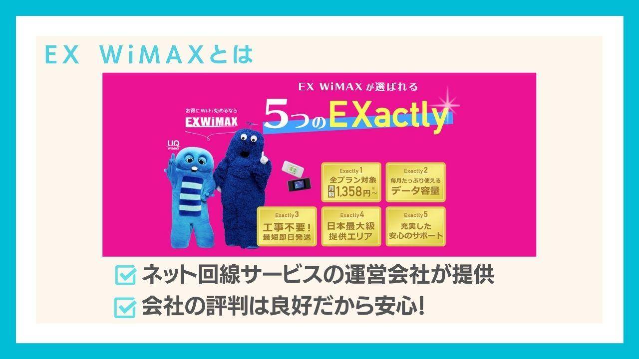 EXWiMAXとは?