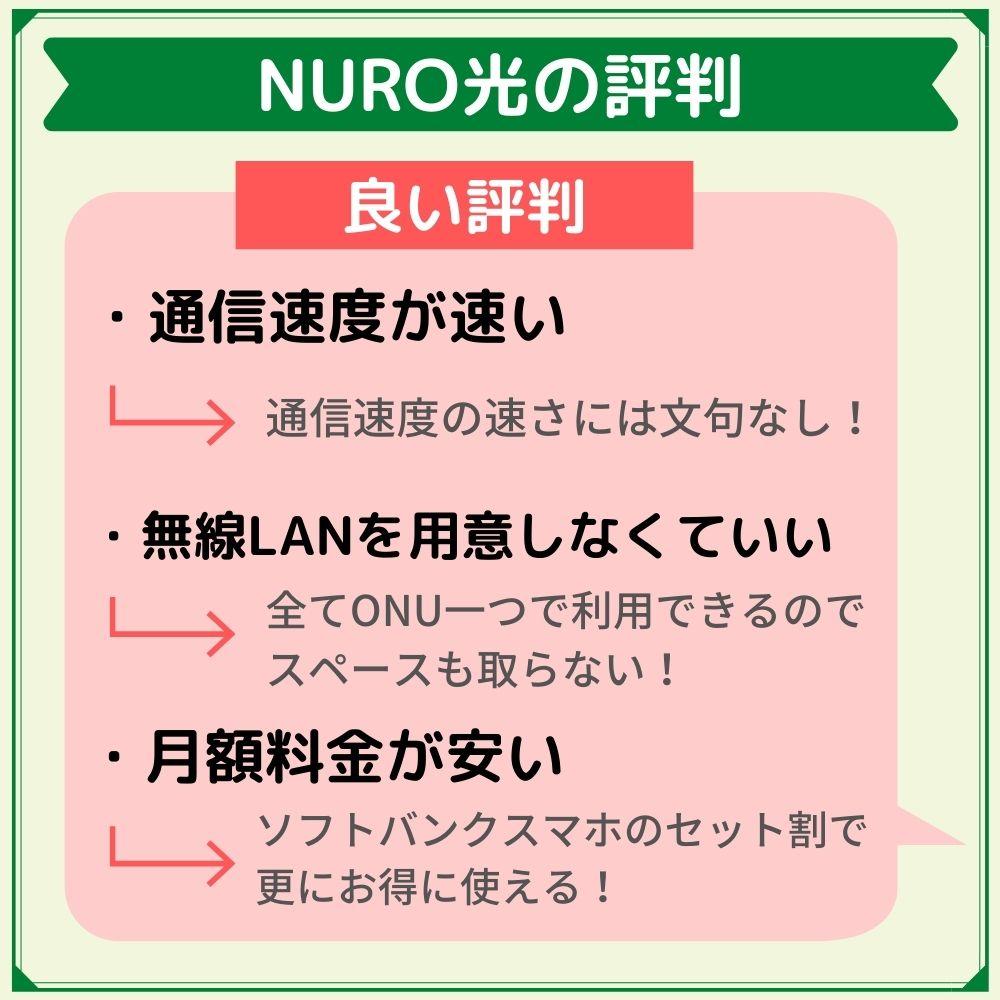 NURO光の良い評判も紹介!