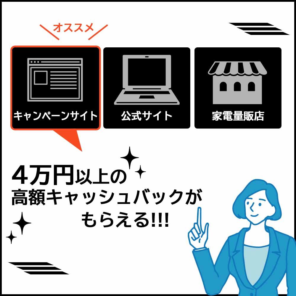 おすすめの申し込みはキャンペーンサイトのWeb窓口