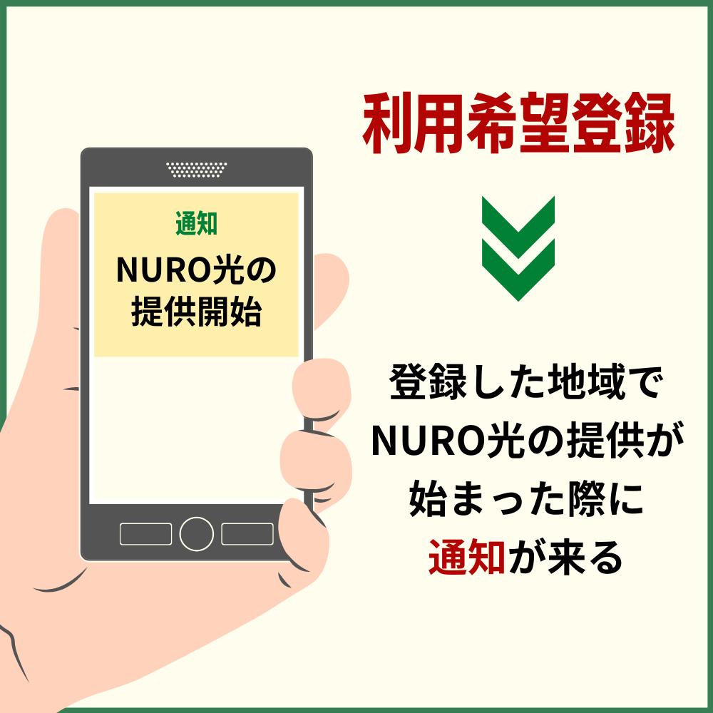 利用希望登録でNURO光の提供が始まった際に通知が貰える!