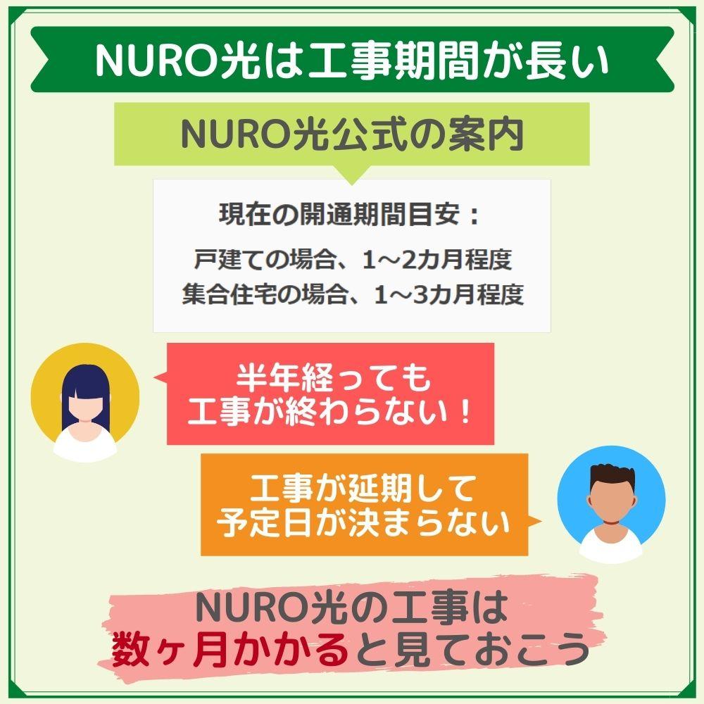 要注意!NURO光の工事は2回ある