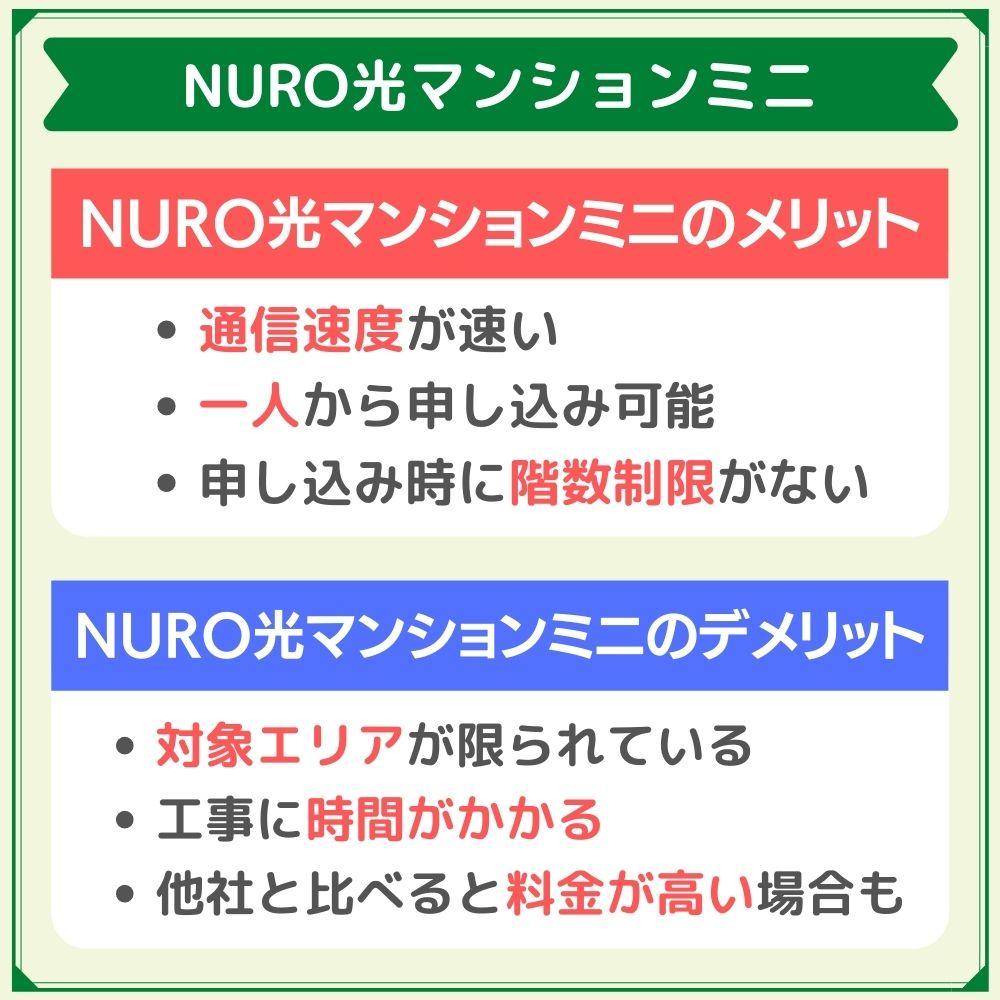 NURO光マンションミニは戸建てタイプと同じ!