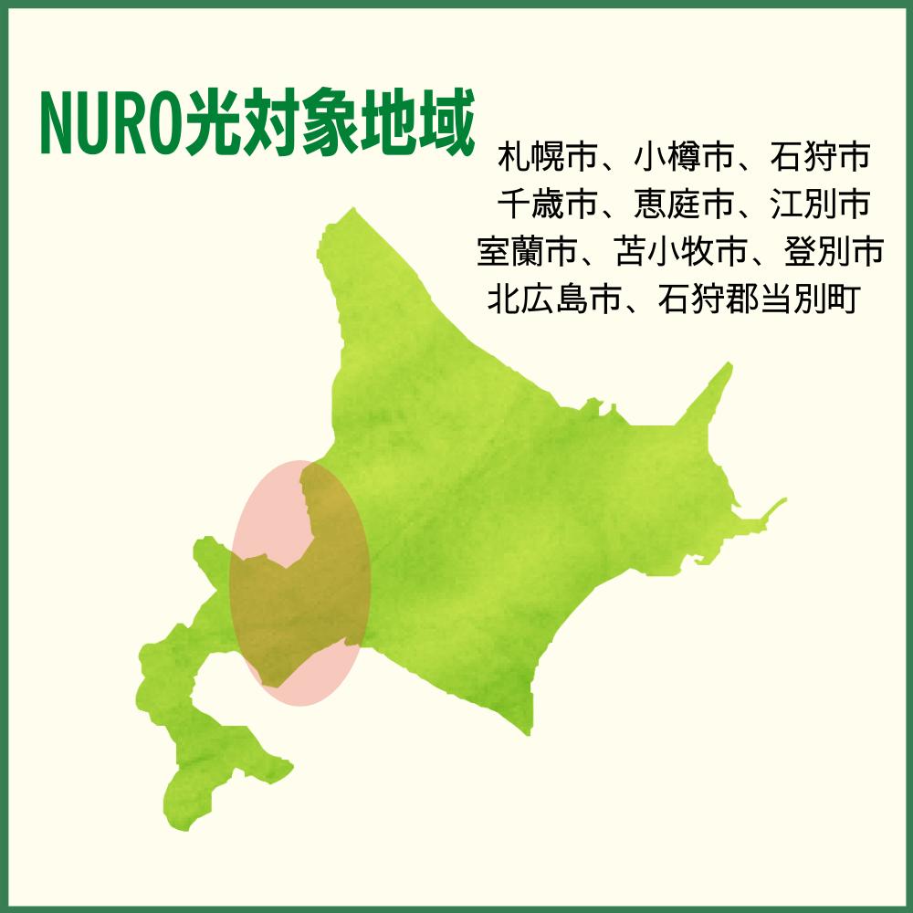NURO光が使える北海道の対象地域はごく一部