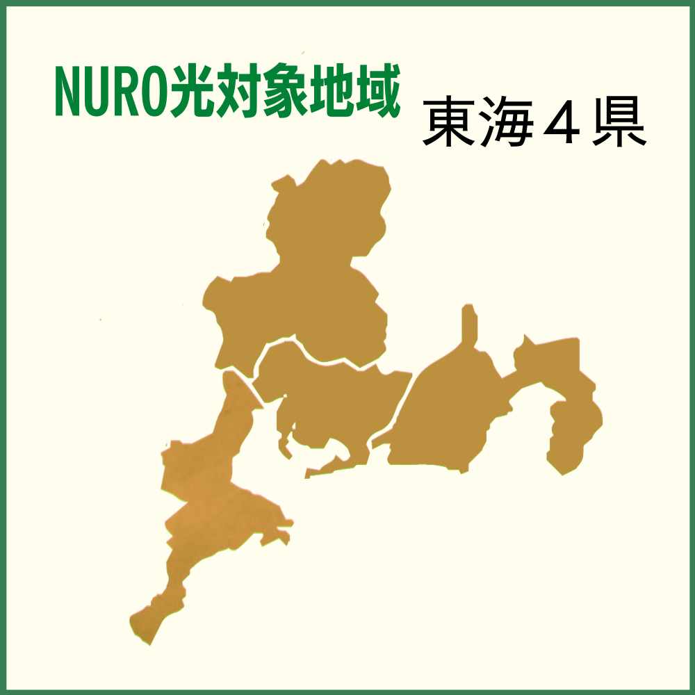 NURO光が使える東海地方の対象地域は愛知・静岡・岐阜・三重