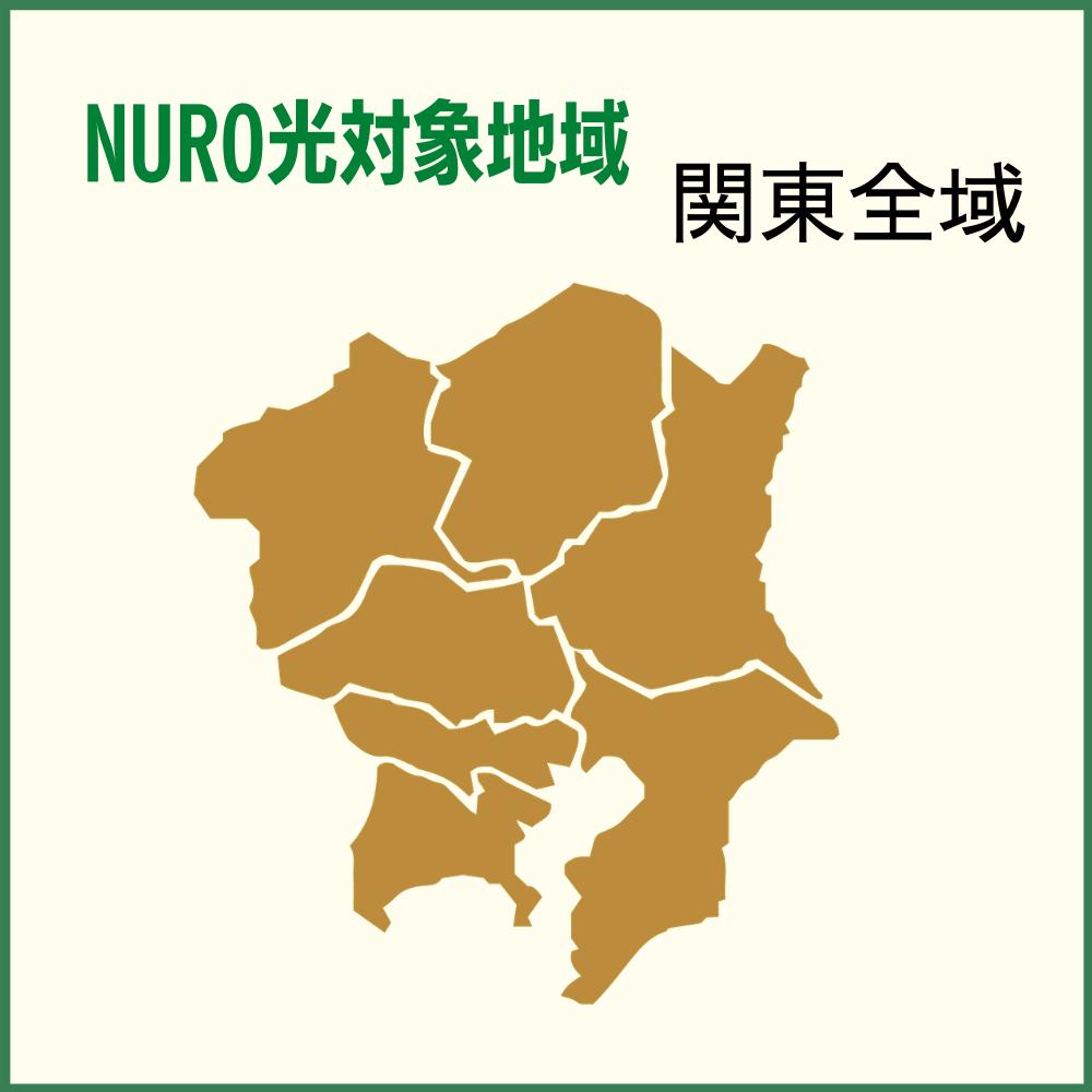 NURO光が使える関東地方の対象地域は東京・神奈川・埼玉・千葉・群馬・栃木・茨城