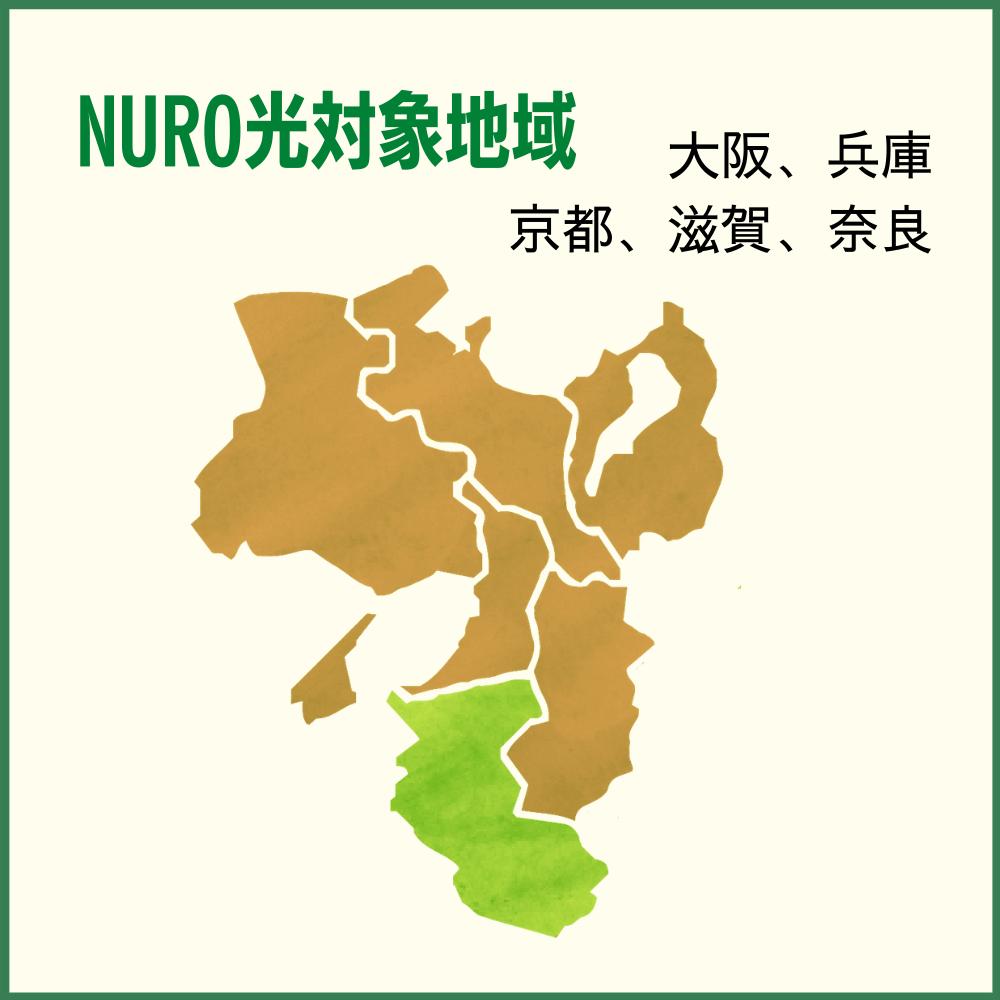 NURO光が使える関西地方の対象地域は大阪・兵庫・京都・滋賀・奈良