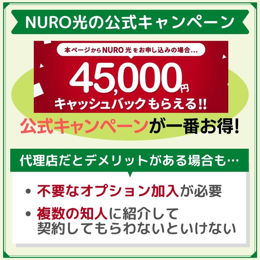 NURO光のキャンペーンは公式から申し込むのが一番お得!