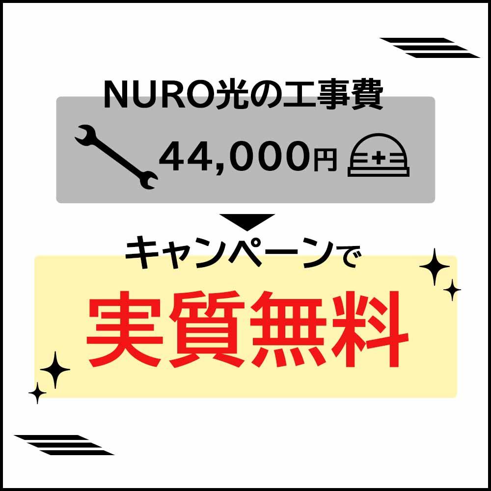 NURO光の共通キャンペーン1 工事費が実質無料になる割引を実施