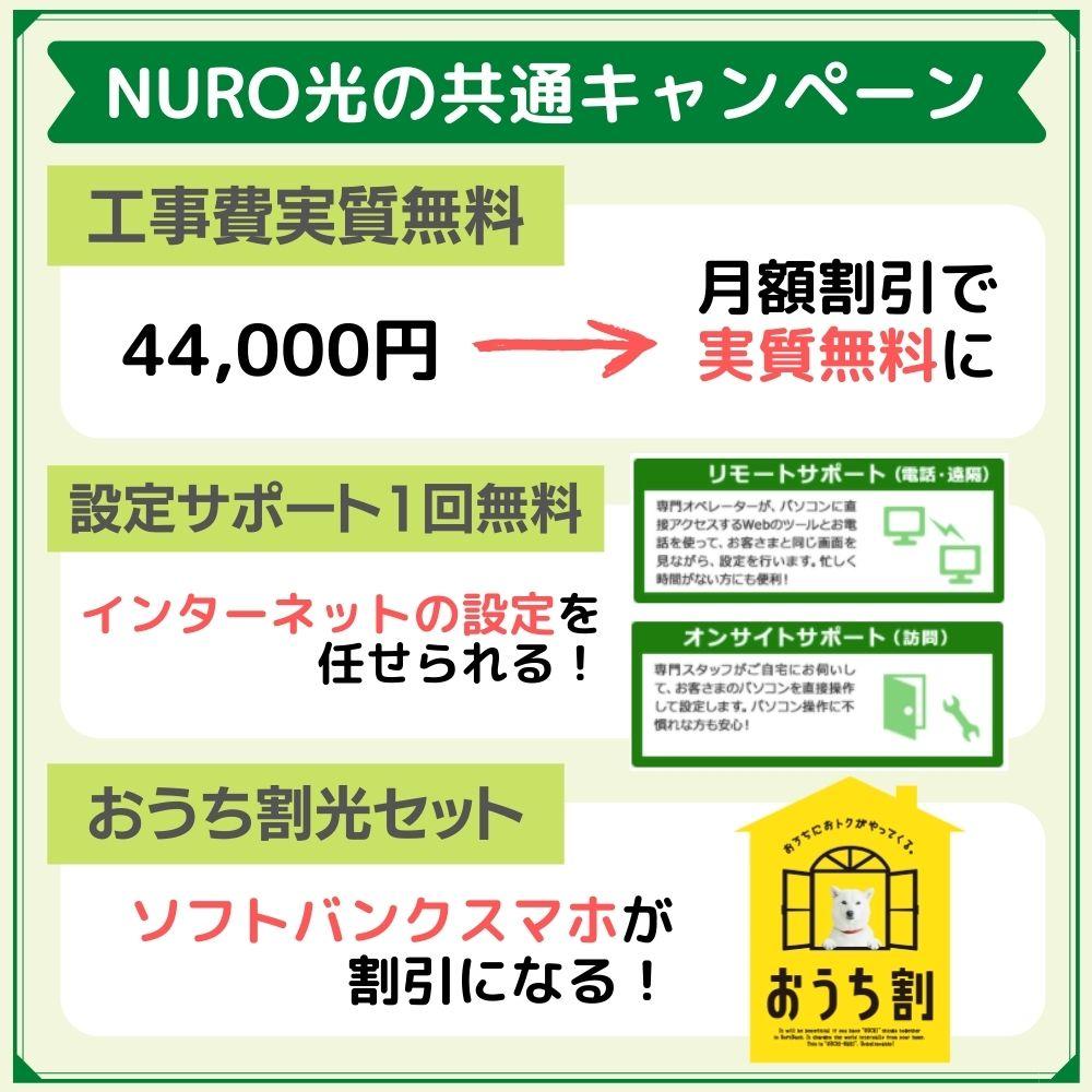 NURO光を申し込むと受けられる共通キャンペーン
