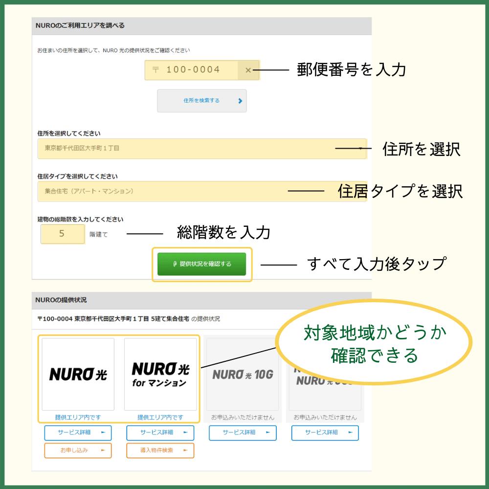 NURO光対象地域の確認方法は公式ページから!