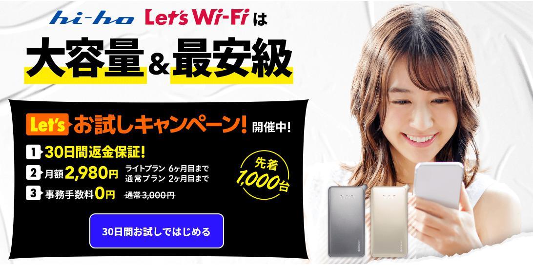 hi-ho Let's WiFiのキャプチャ