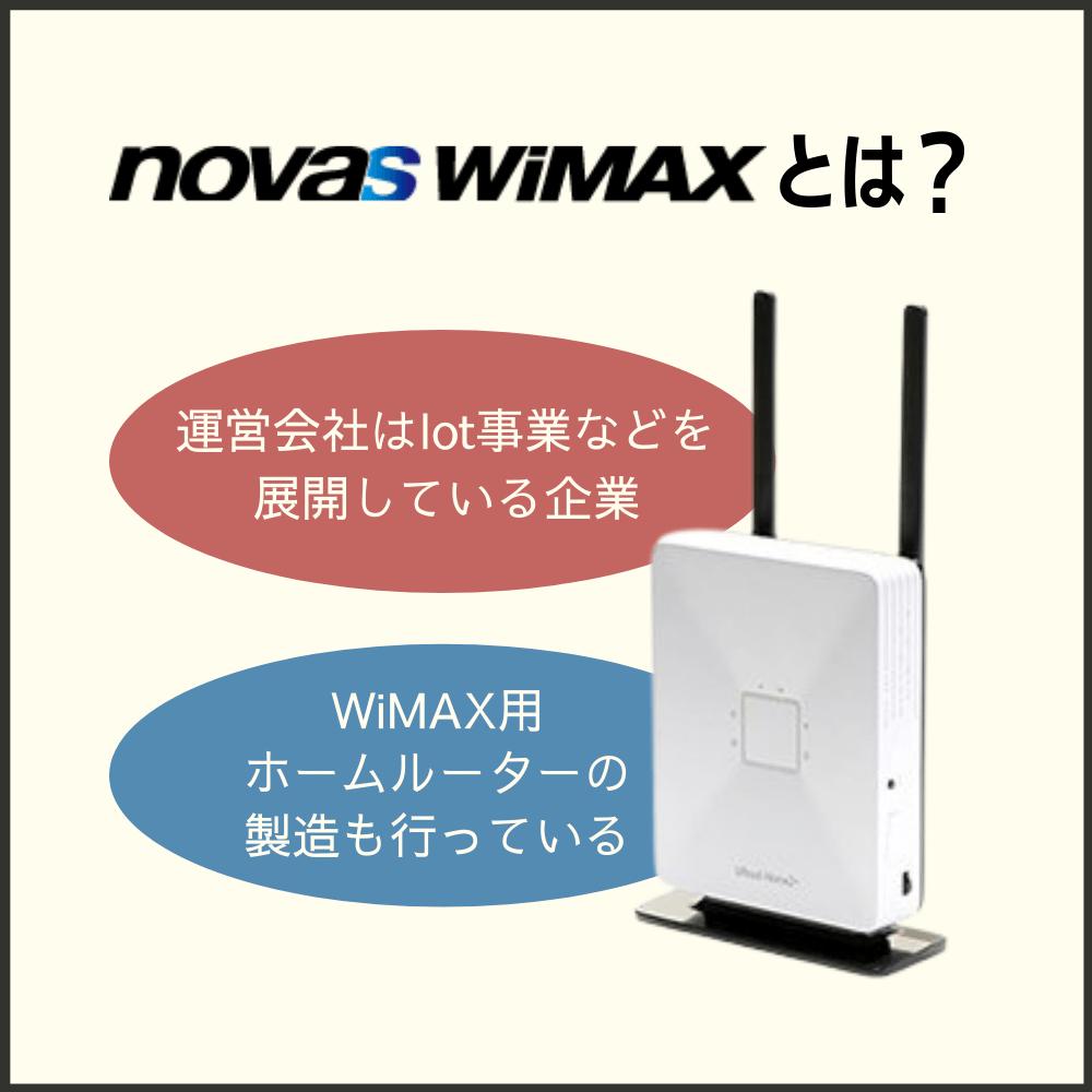 novas WiMAXとは?