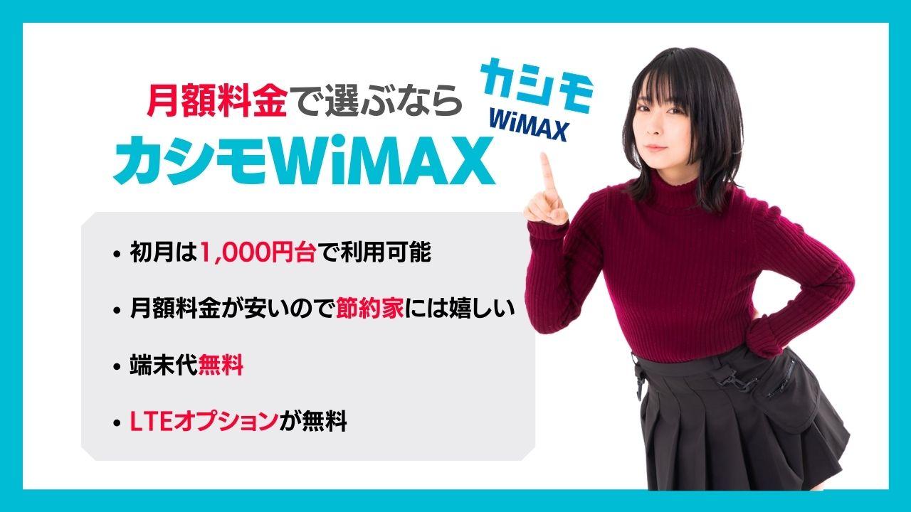 月額料金の安さで選ぶならカシモWiMAXがおすすめ!
