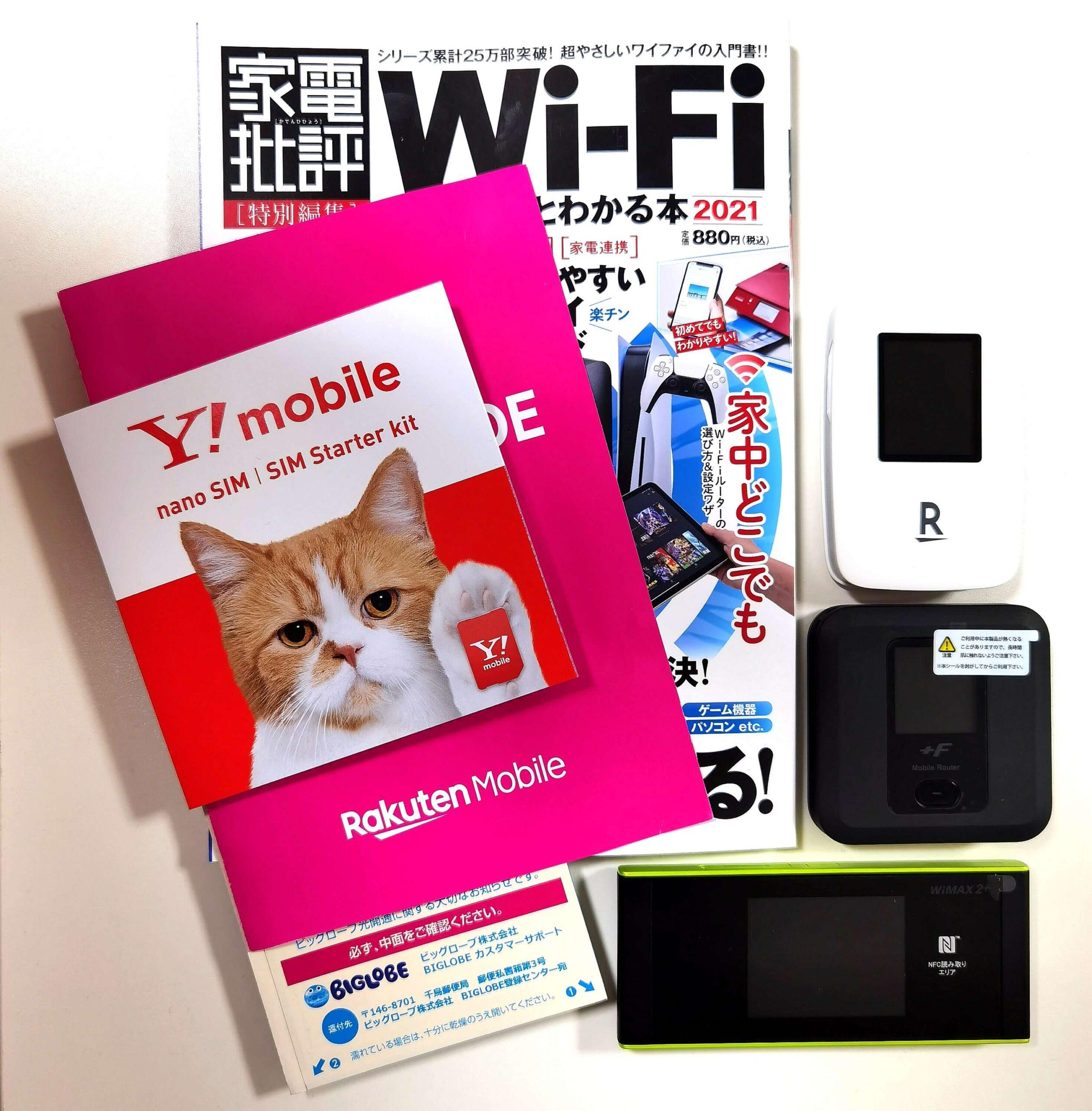 WiMAXやモバイルWi-Fiの本体、書籍
