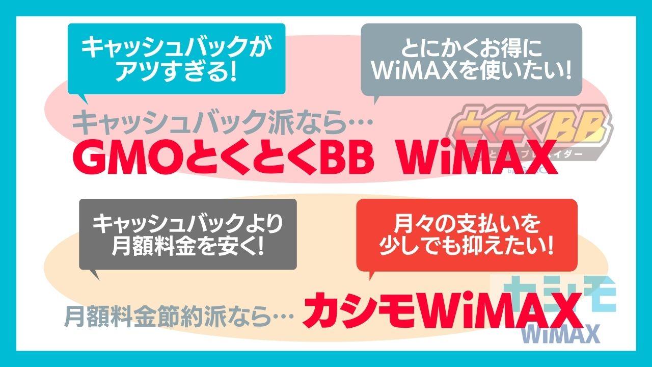 【全23社を比較】おすすめのWiMAXはコレだ!絶対に損しないWiMAXプロバイダの契約方法_導入