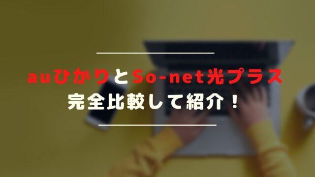 どっちがおすすめ?【auひかりとSo-net光プラスを完全比較】通信速度や料金の違いを解説!